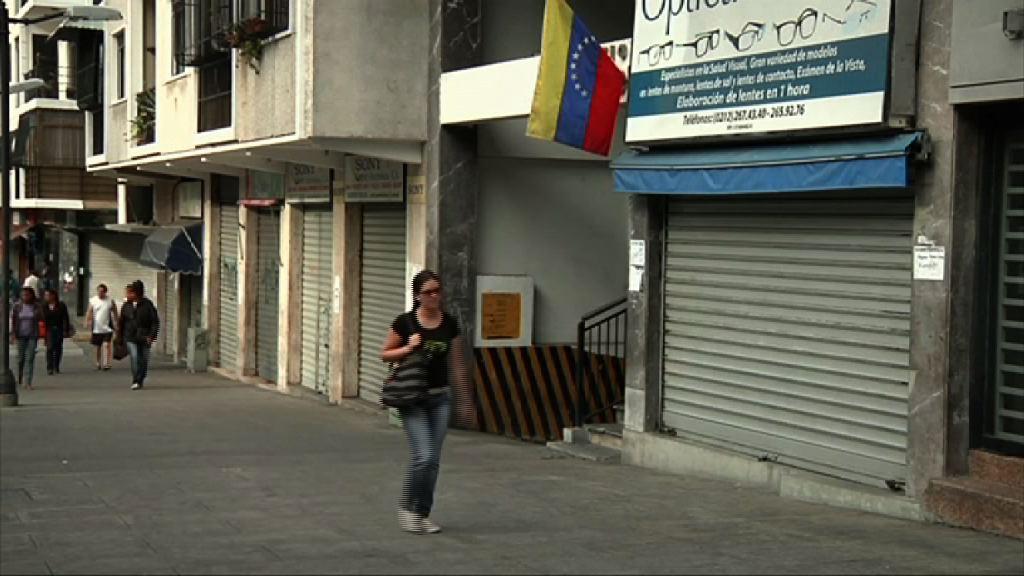 委內瑞拉發動48小時大罷工