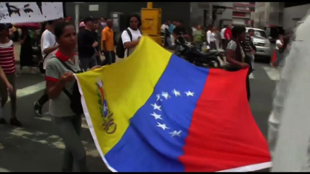 委內瑞拉二千人遊行支持政府