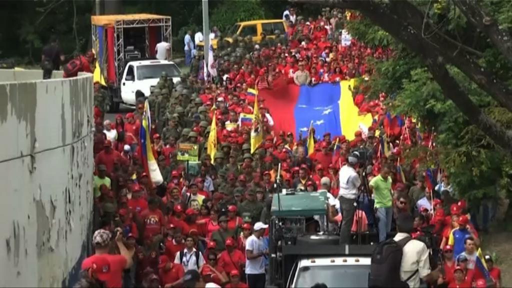 委內瑞拉有大規模親政府遊行