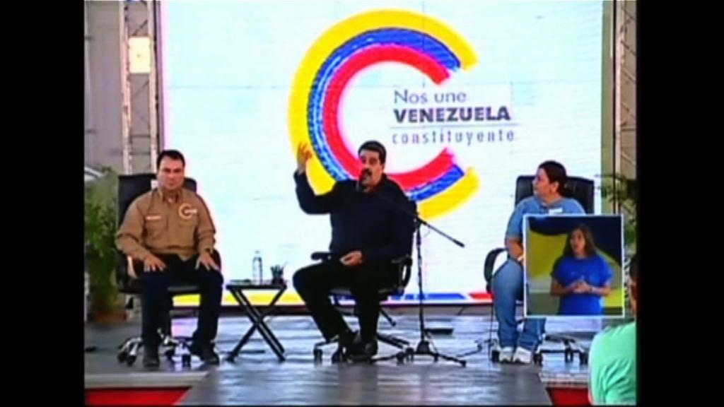 委國總統召開憲制大會尋求重制憲法