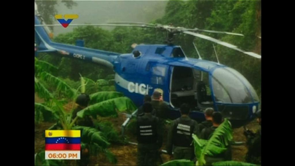 委內瑞拉政府找到涉襲擊直升機