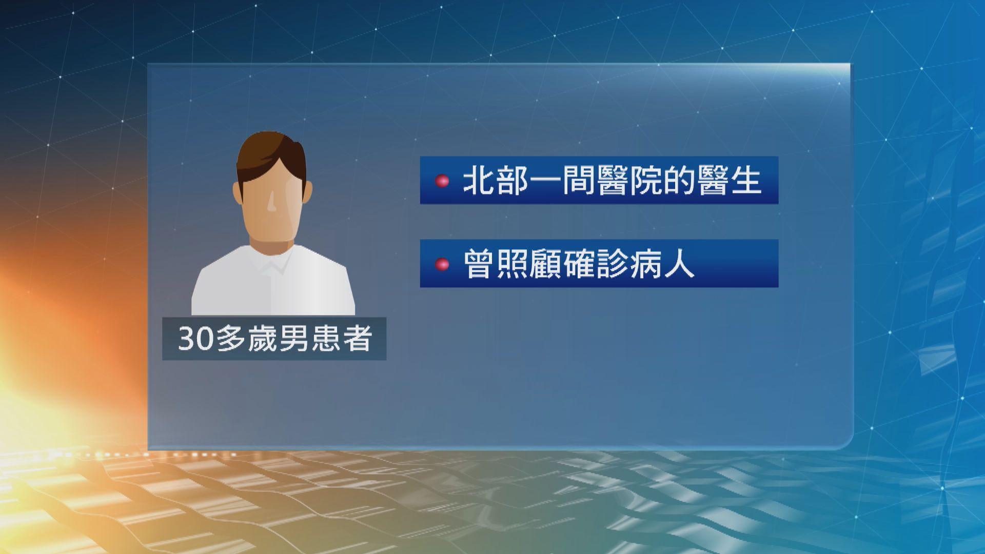 台灣新增兩宗本土病例 確診醫生所屬醫院停收住院病人