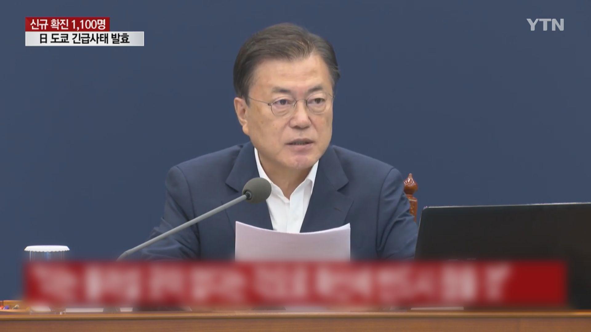 南韓增逾千宗確診 總統為再度實施嚴格防疫措施致歉