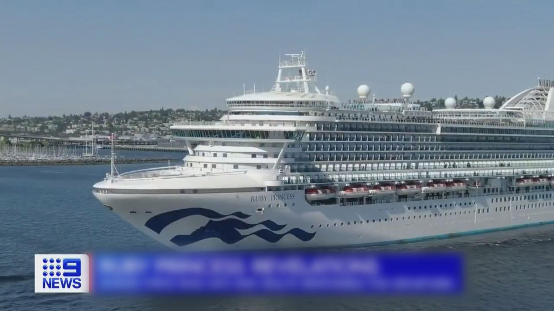 澳洲警方對紅寶石公主號展開刑事調查