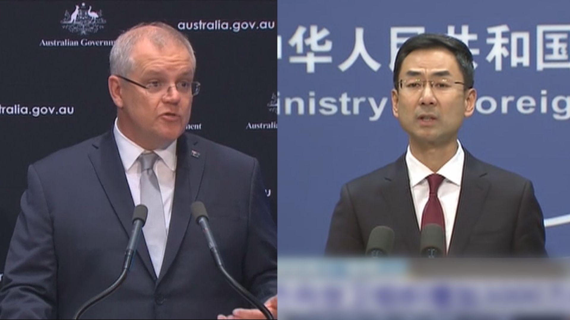 澳洲促獨立調查疫情 中方斥政治操弄