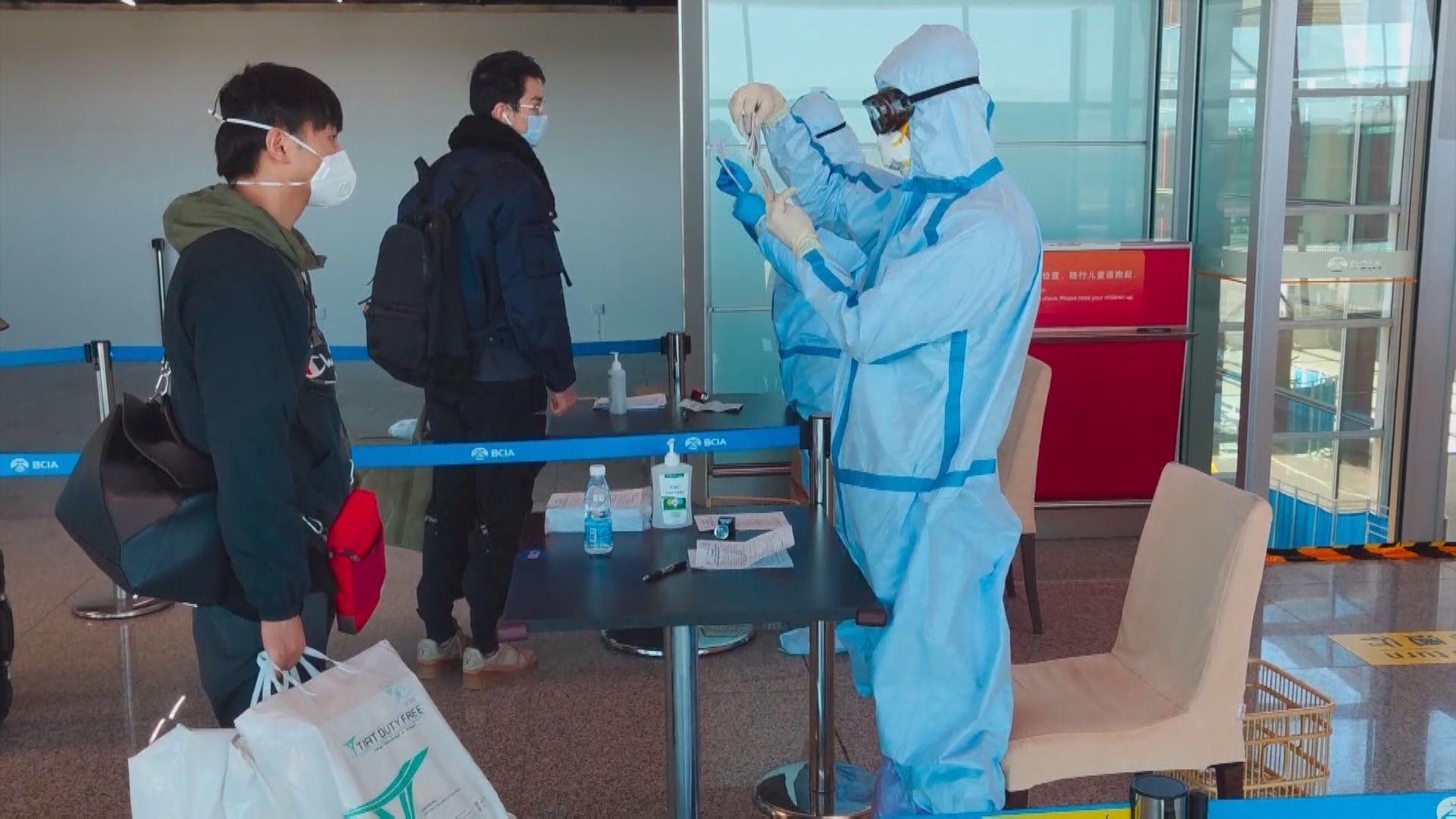 國際航班前往北京必須先到指定城市檢疫
