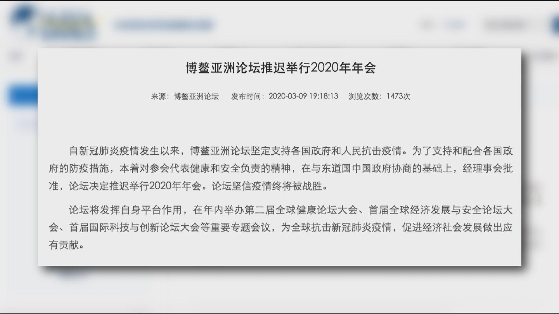 博鰲亞洲論壇因疫情推遲舉行年會
