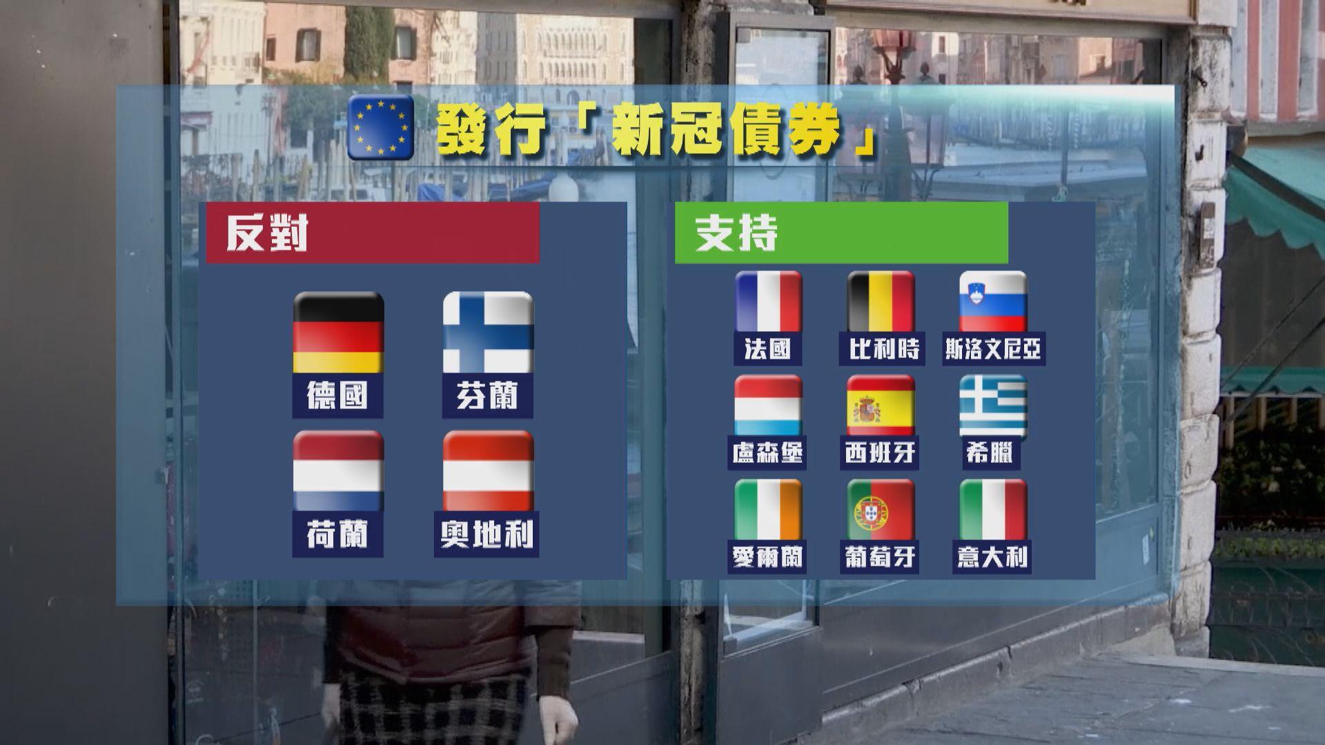 歐盟計劃發行「新冠債券」引發南北歐對立