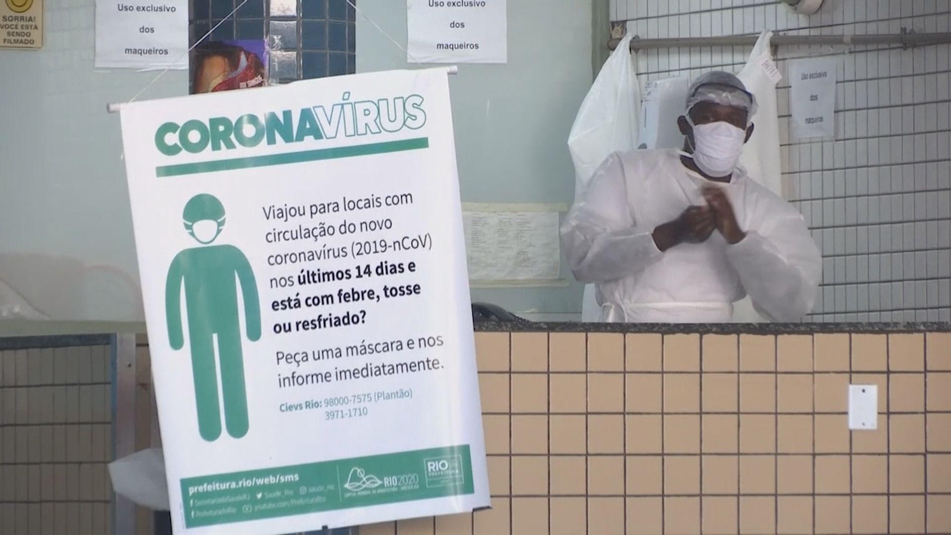 巴西新增逾萬人確診感染新冠病毒
