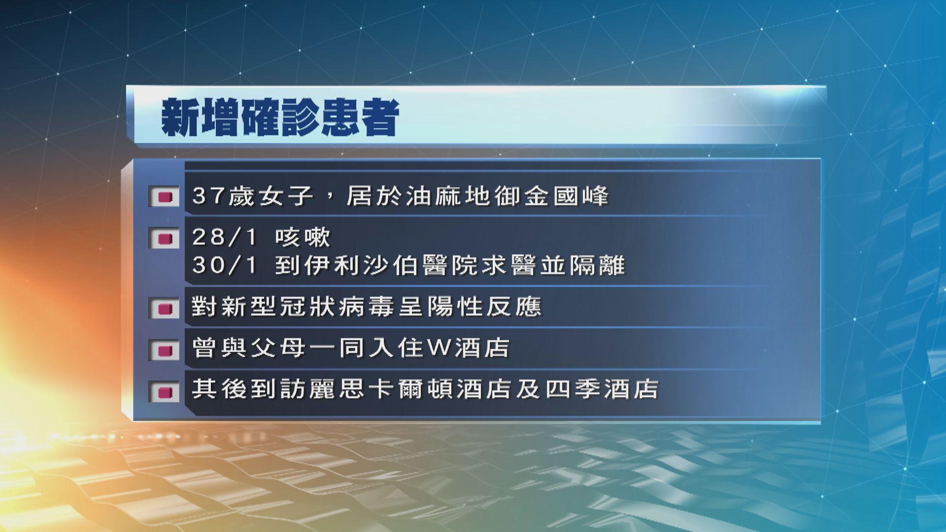 本港新增兩宗確診新型冠狀病毒個案