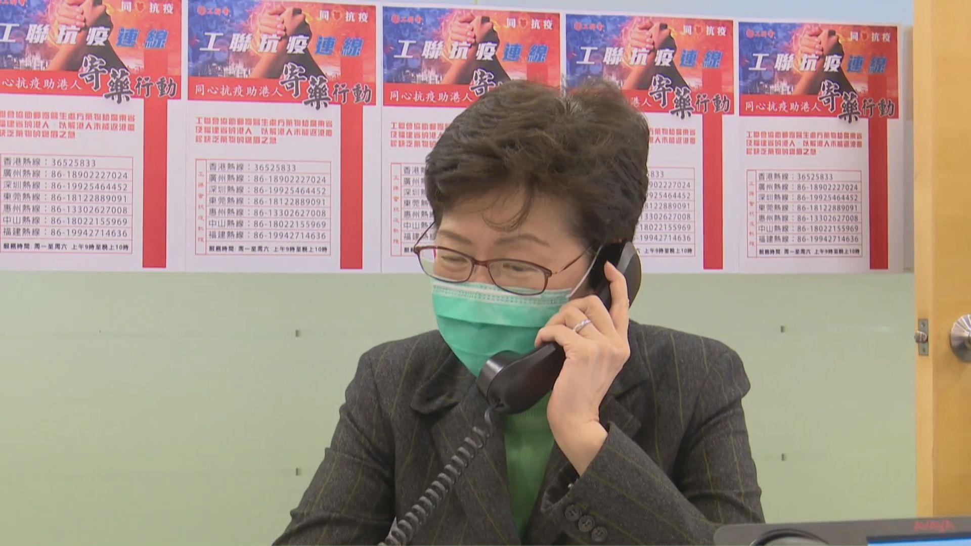 林鄭到訪工聯會助內地港人熱線中心