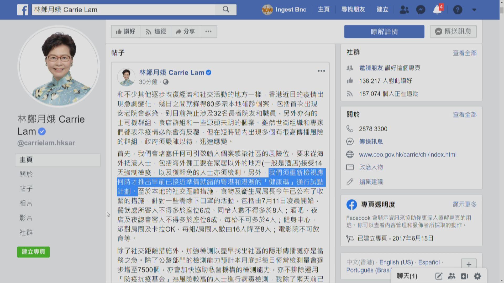 林鄭:政府須重新檢視何時推出「健康碼」