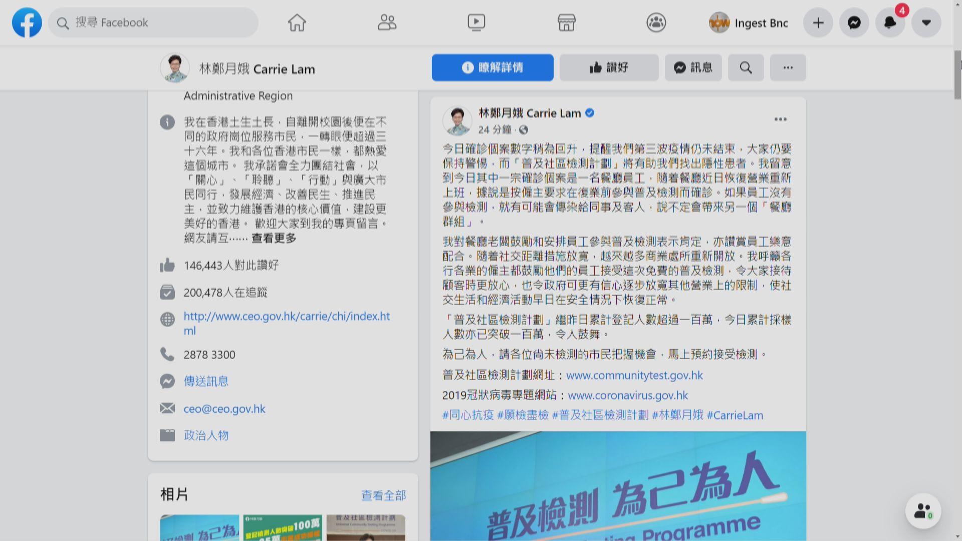 林鄭月娥呼籲僱主鼓勵員工參與檢測