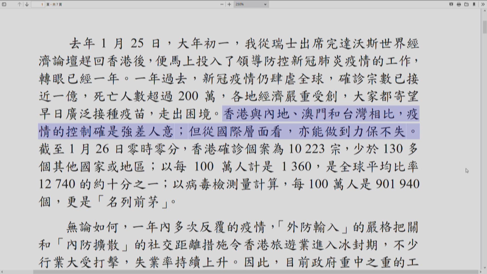 林鄭總結抗疫經驗 指國際層面看香港是力保不失