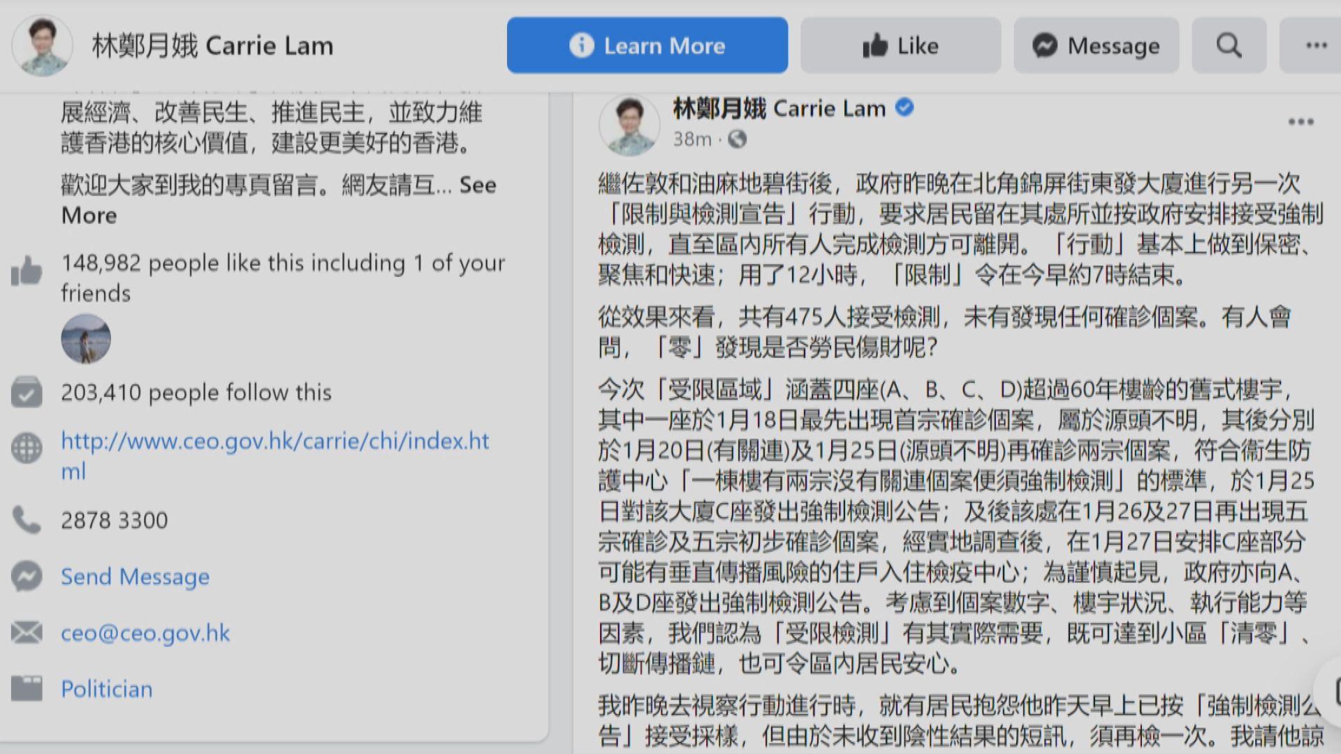 林鄭:圍封東發大廈雖未發現確診個案仍有實際需要