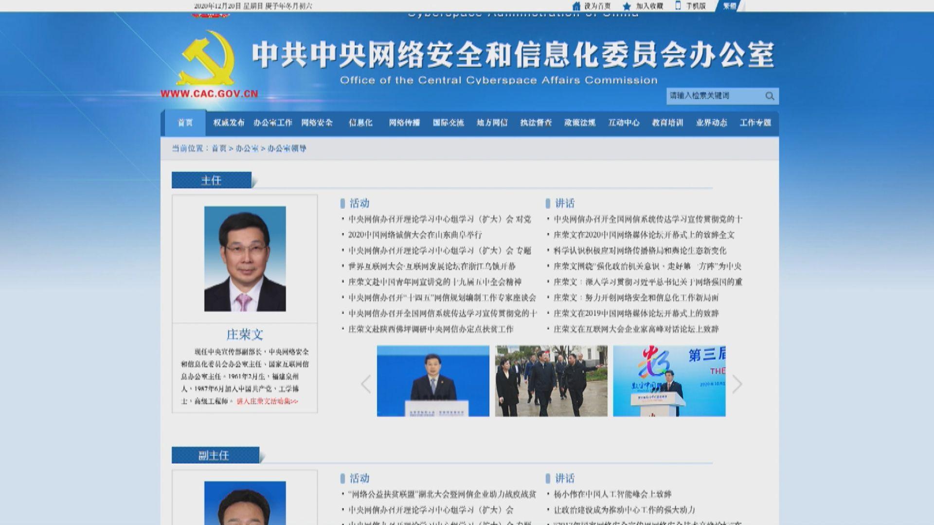 網信辦文件揭露當局如何操縱疫情輿論