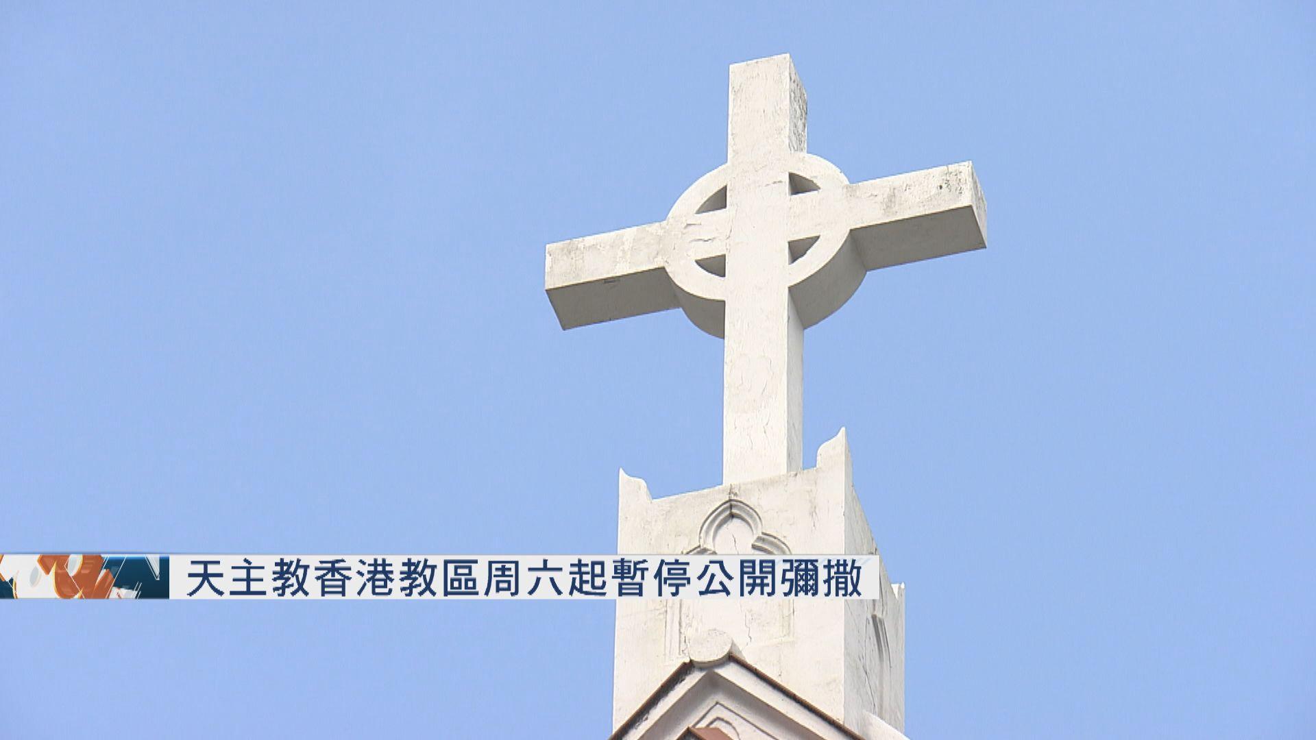 天主教香港教區周六起暫停公開彌撒
