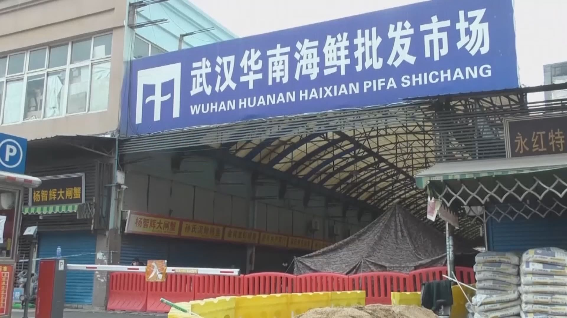當局指武漢華南海鮮市場檢出大量新型冠狀病毒