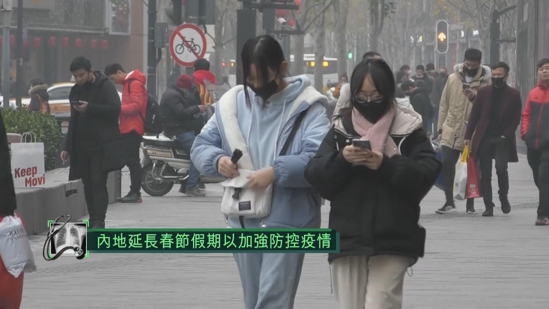 內地延長春節假期至2月2日以加強防控疫情