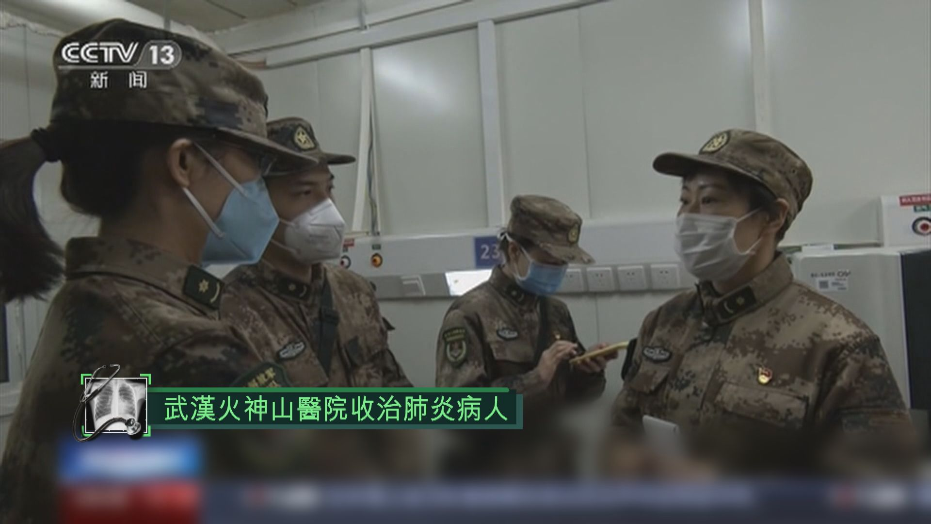 武漢火神山醫院開始收治肺炎病人