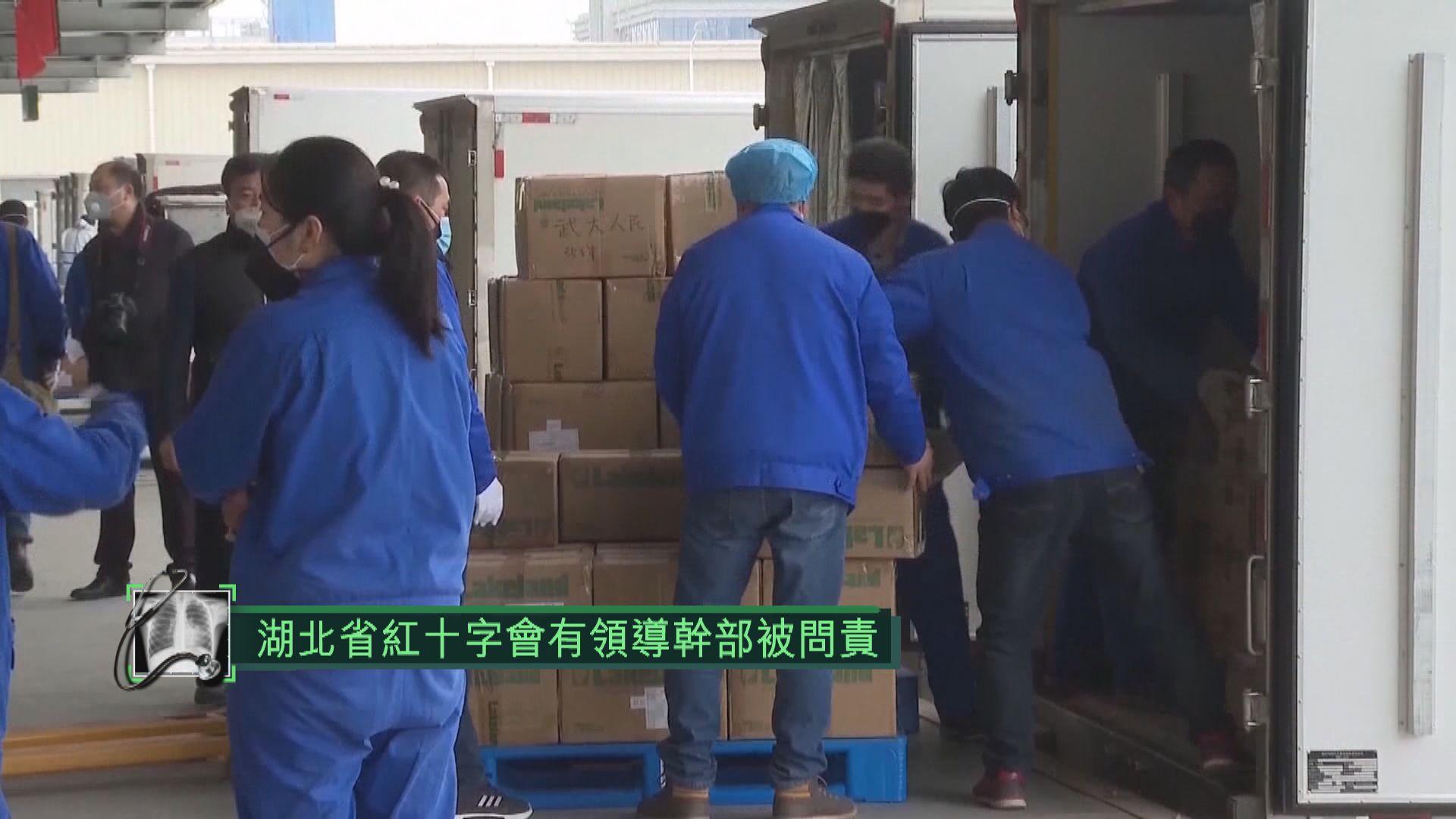 湖北省紅十字會有領導幹部被問責