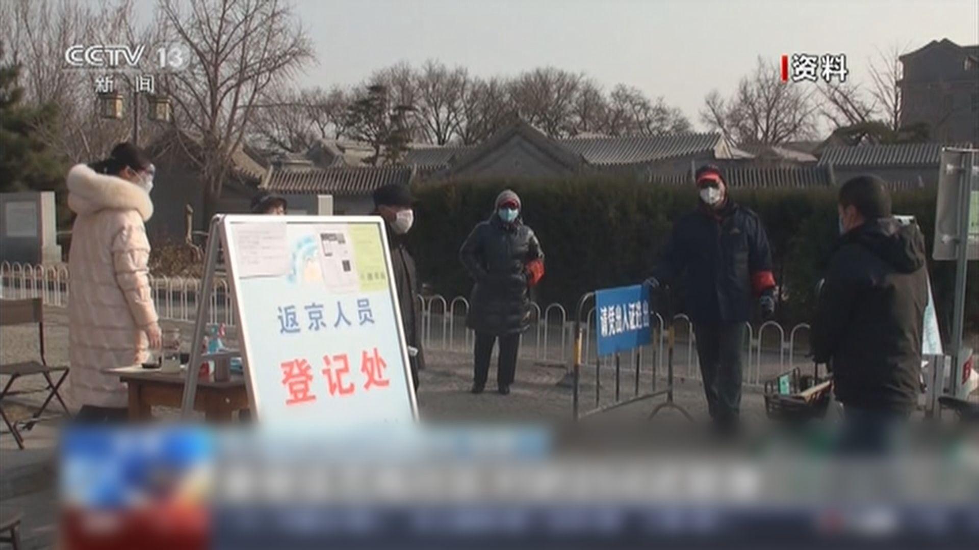 北京市嚴密防控疫情迎接兩會召開