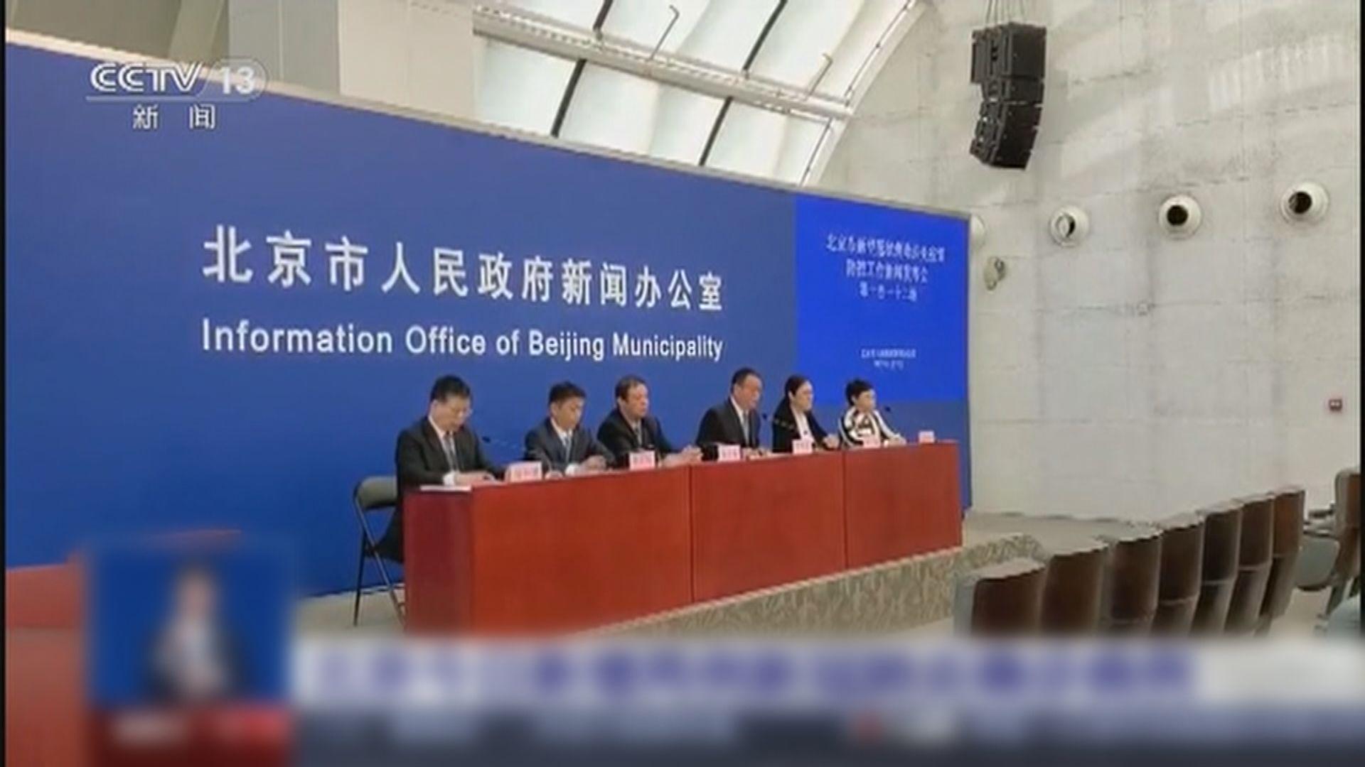北京市兩日內新增三宗本土病例