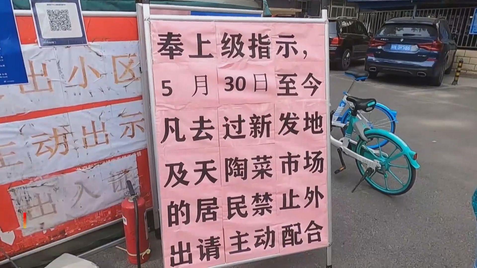 北京五日累計逾百宗個案 西城區多個社區實施封閉管理
