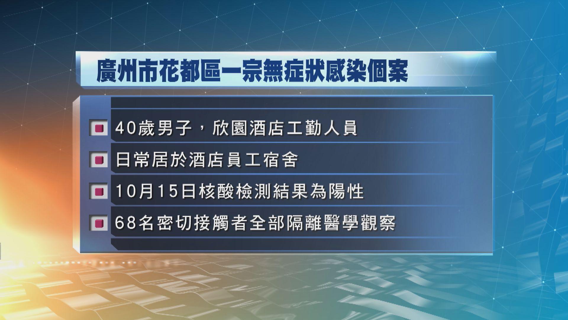 廣州市花都區出現一宗新冠病毒無症狀感染個案