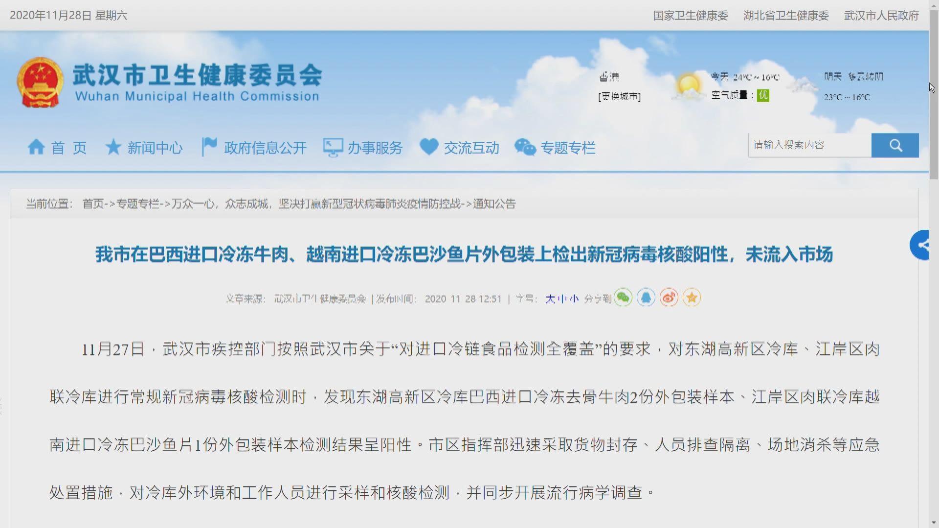 武漢發現巴西及越南進口凍肉包裝含新冠病毒