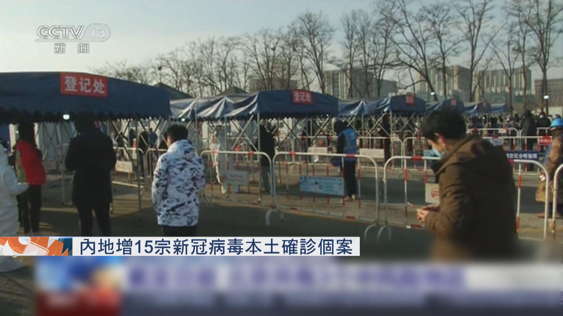 內地增15宗新冠病毒本土確診個案 來自北京及遼寧