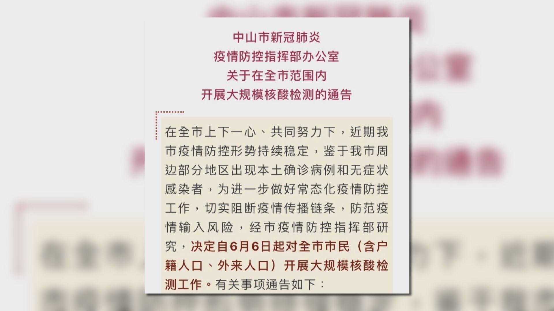廣州疫情持續 中山宣布全民檢測