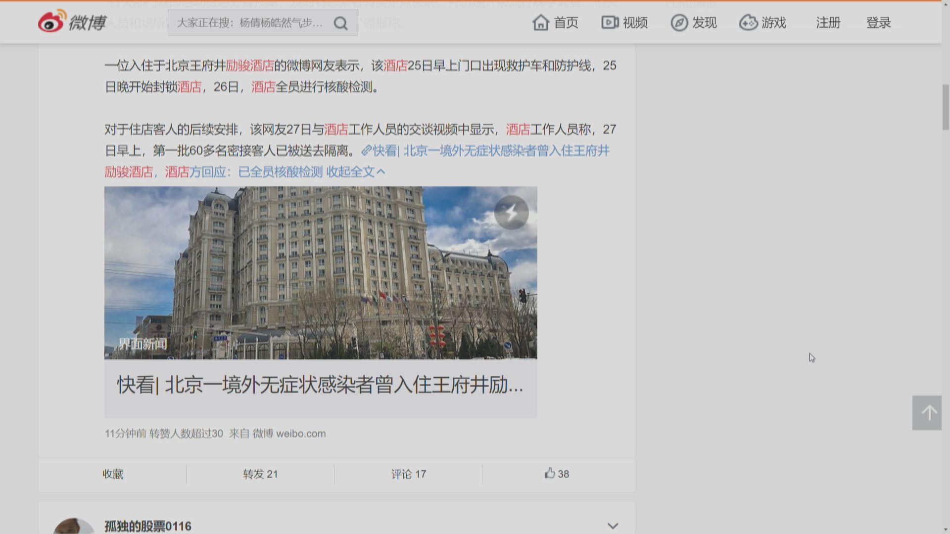 北京一名入境外交人員屬感染 患者入住酒店封鎖