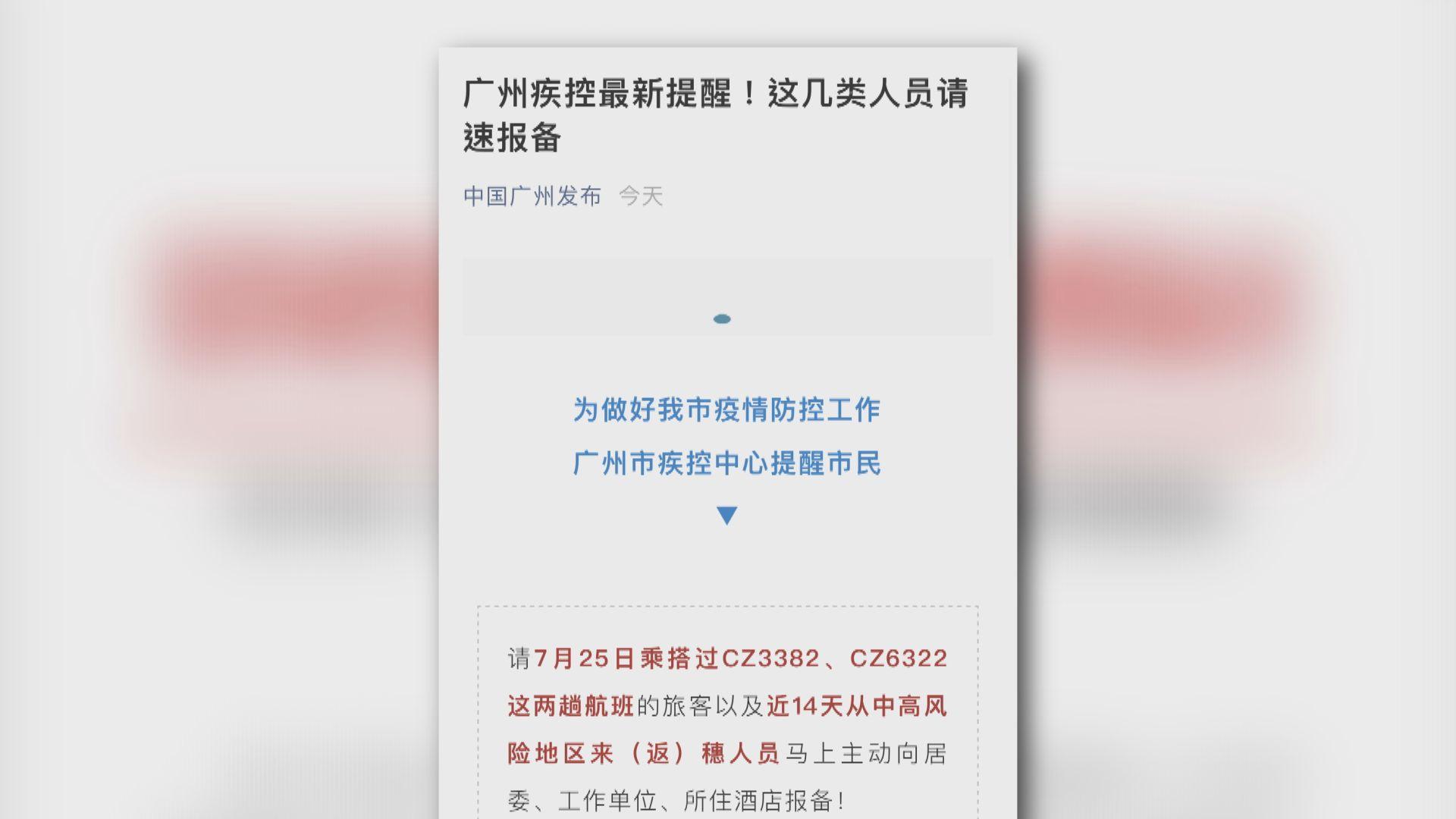 多個省市確診者曾到張家界旅遊 廣州要求主動報備