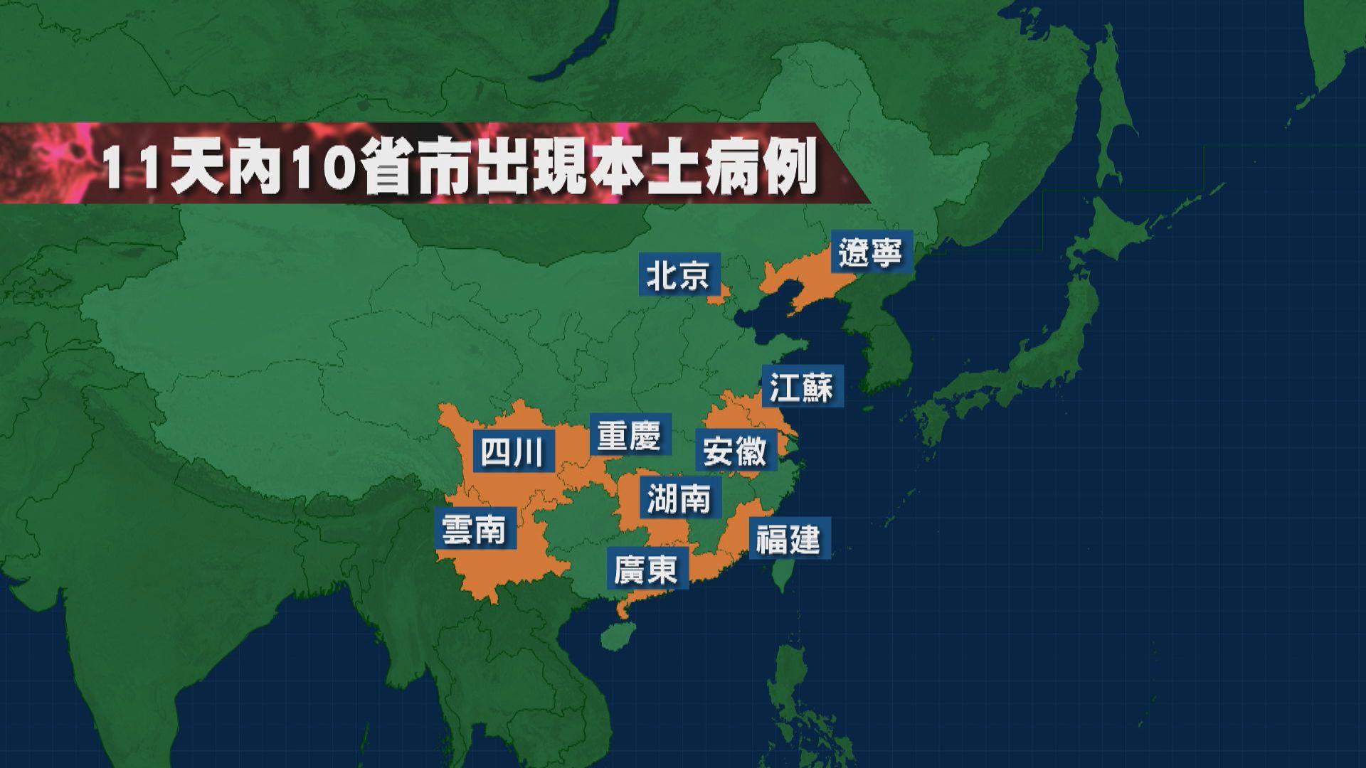 內地新一波疫情11天內擴散到10個省市