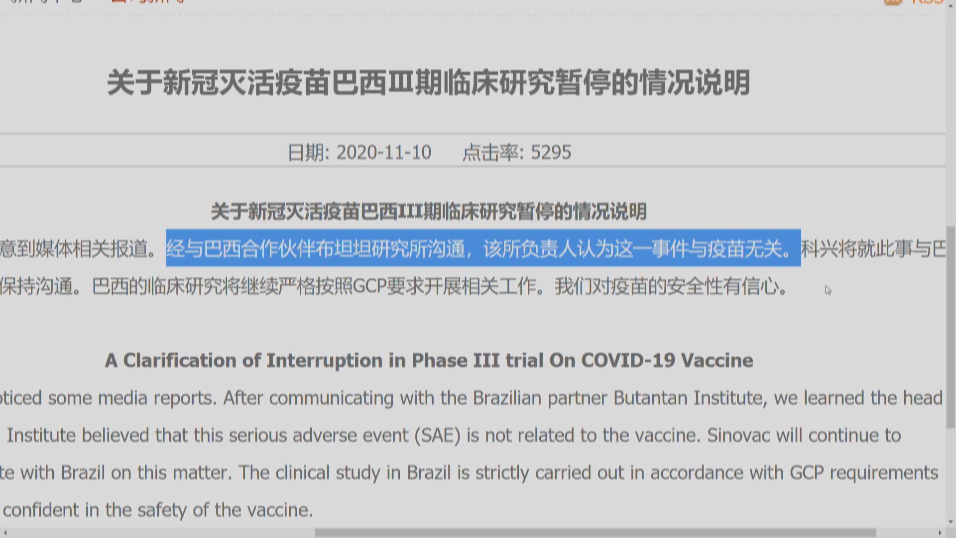 巴西停中國新冠疫苗試驗 科興指臨床測試志願者死亡與疫苗無關