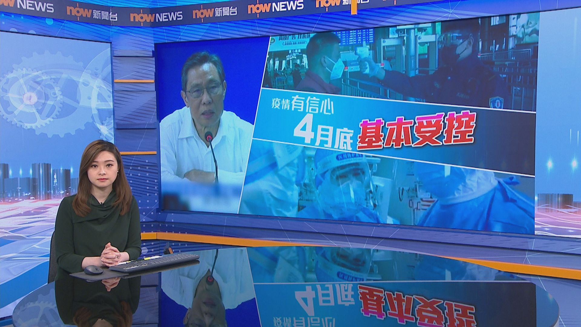 鍾南山:有信心疫情於四月底基本受控