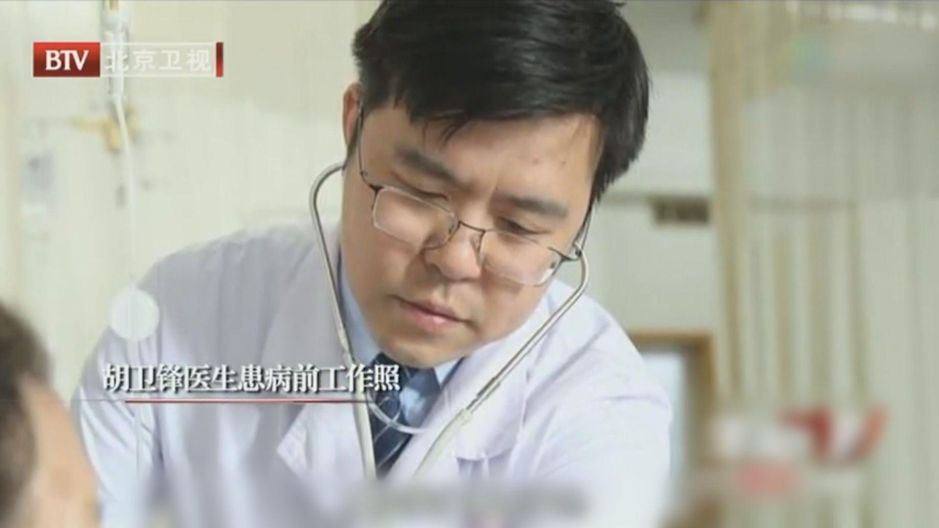 感染新冠病毒後全身發黑的內地醫生不治