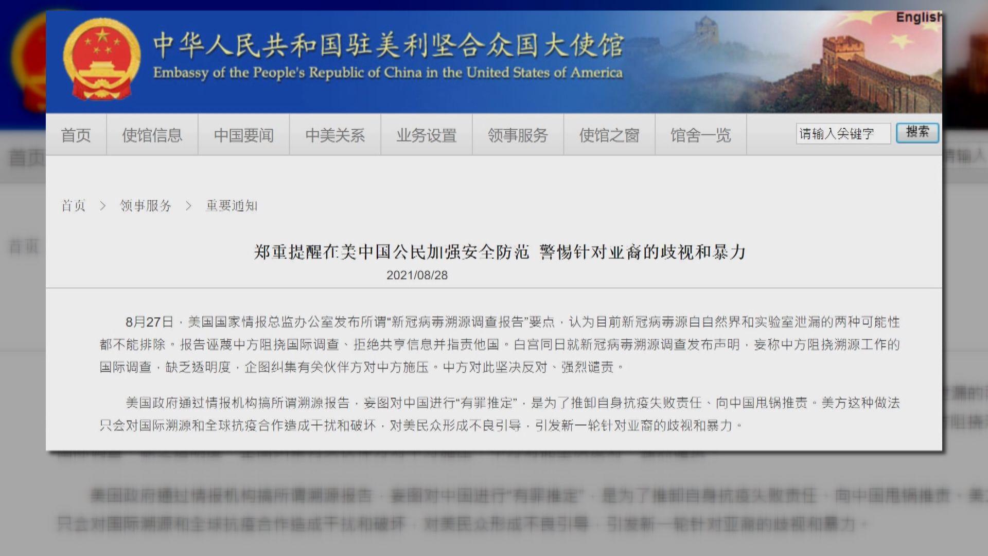 中國駐美使館促在美公民防範針對亞裔的歧視與暴力