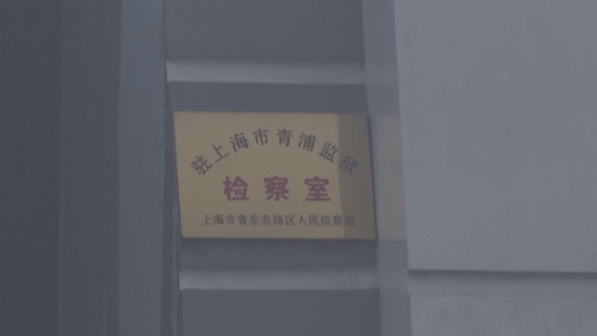 監獄逾二百人確診 山東省司法廳原黨委書記等11人被立案調查