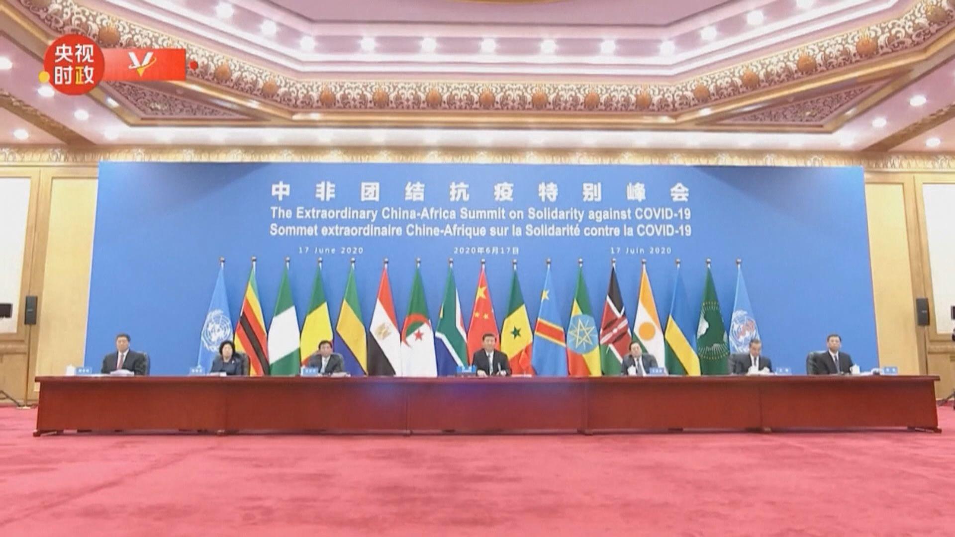 習近平:免除非洲國家今年底到期無息貸款
