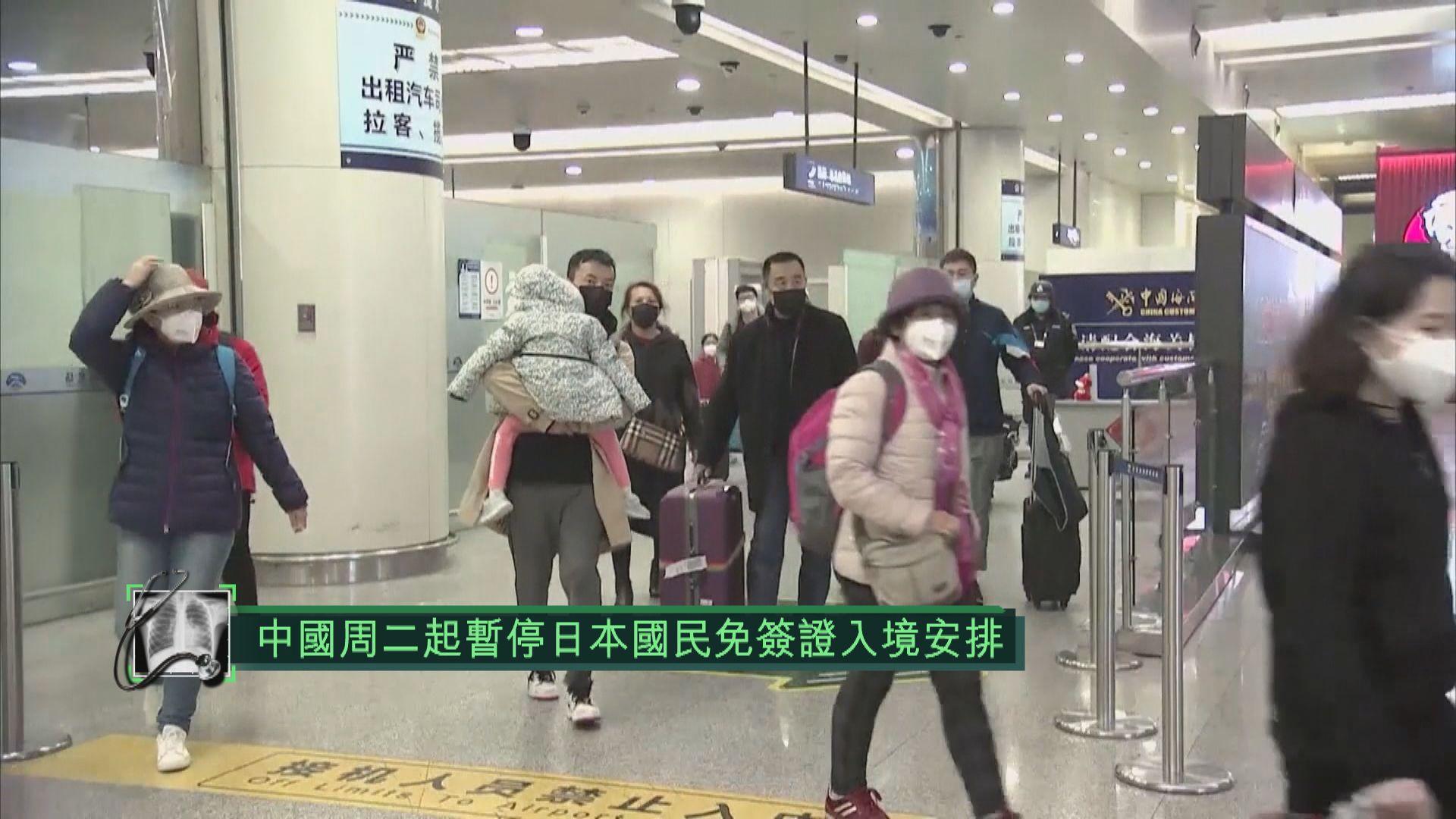 中國周二起暫停日本國民免簽證入境安排