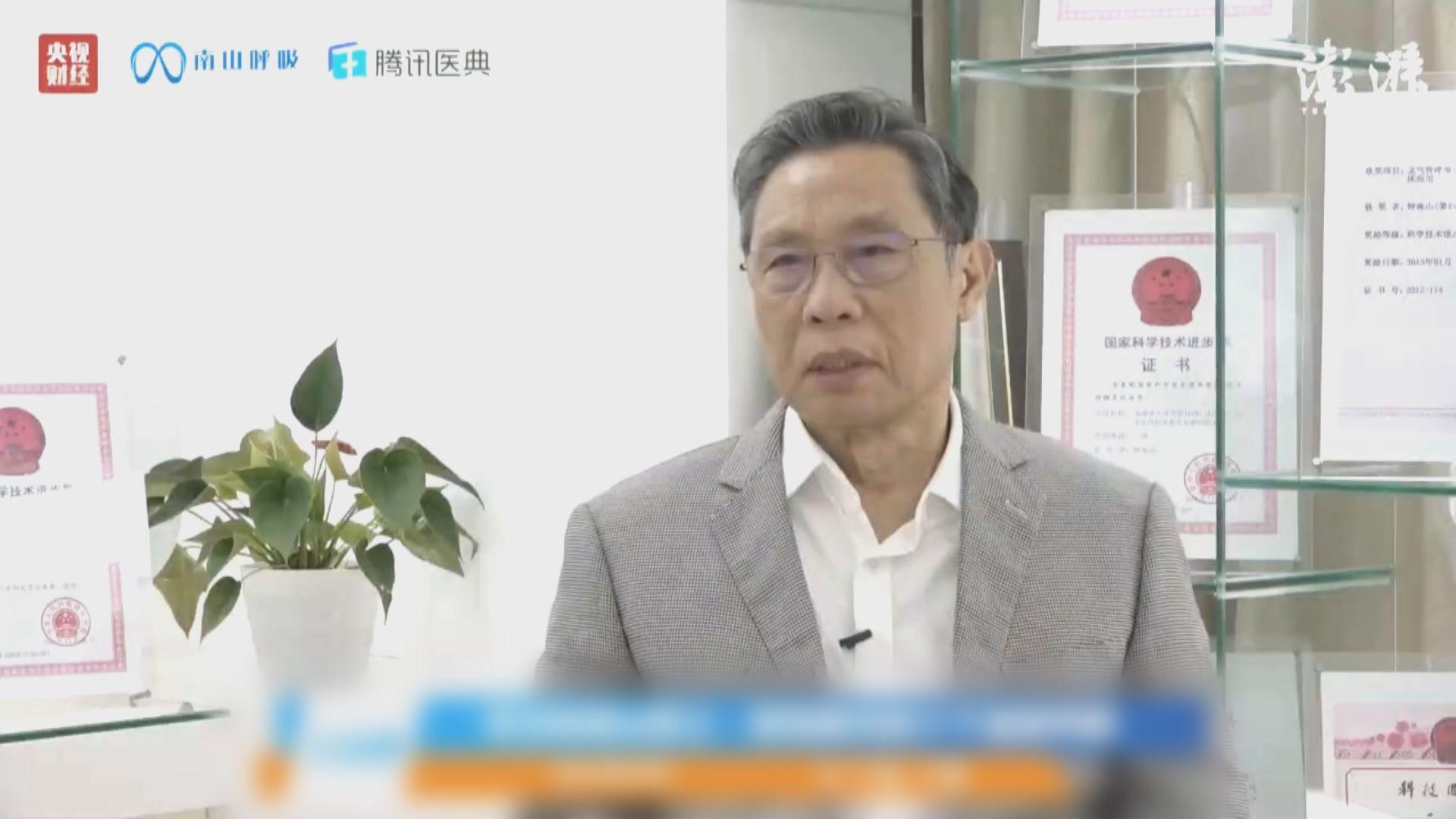 鍾南山:有中成藥對輕症患者有效