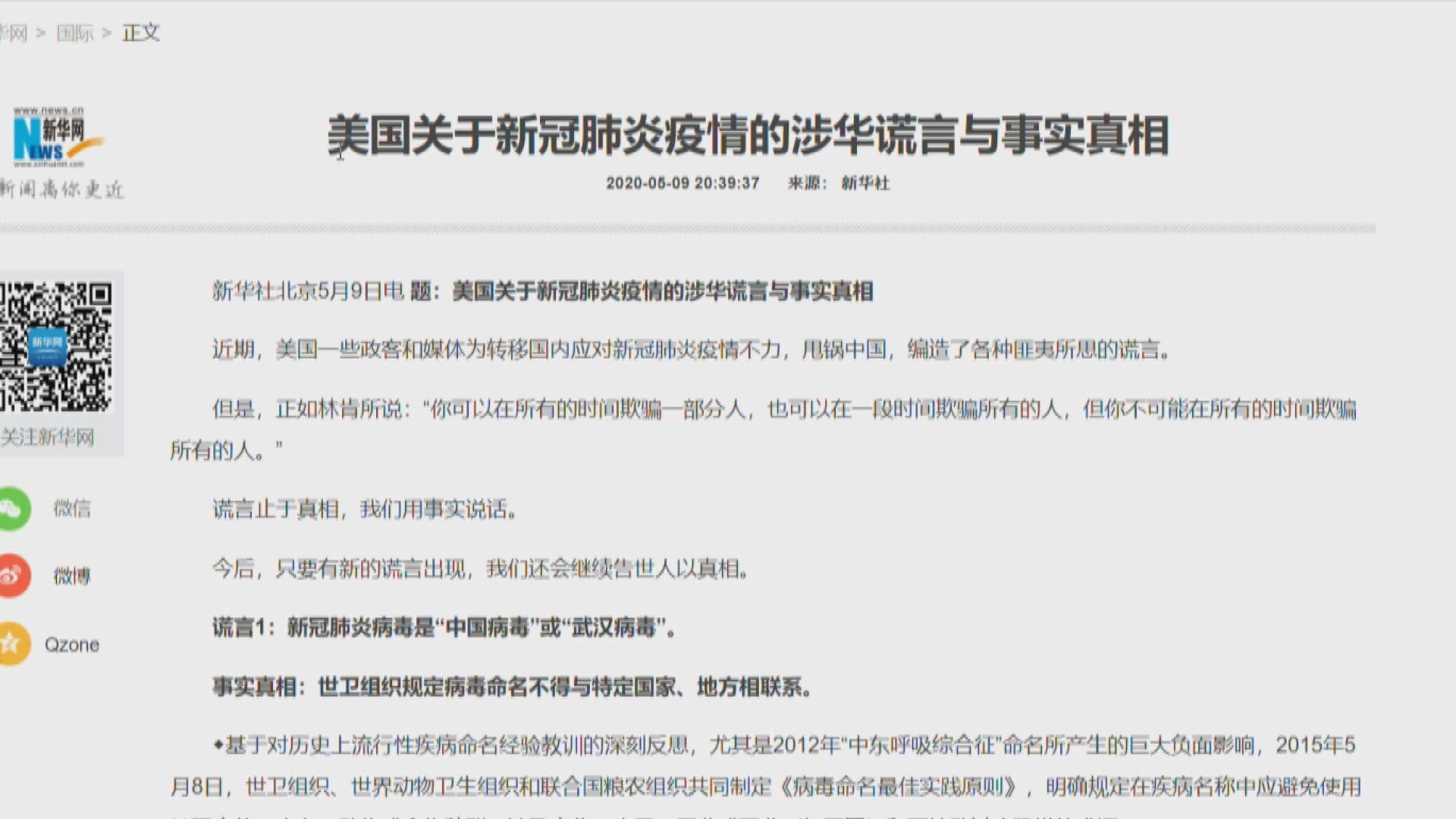 新華社:武漢首先報告疫情 不等於是病毒源頭