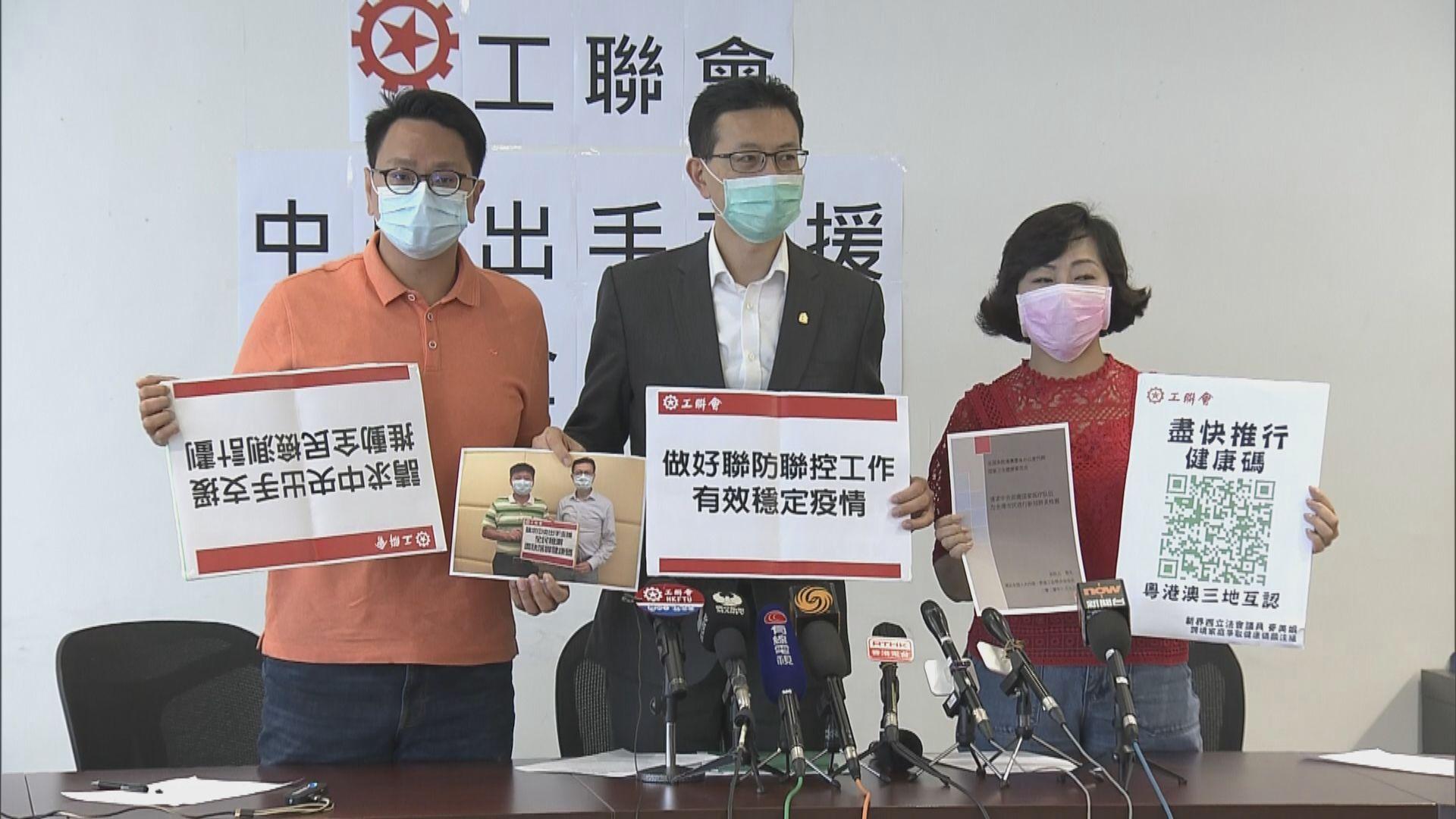 工聯會提出要求中央協助全民檢測