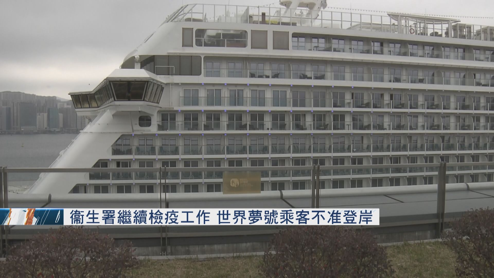 世界夢號郵輪旅客員工仍不准落船