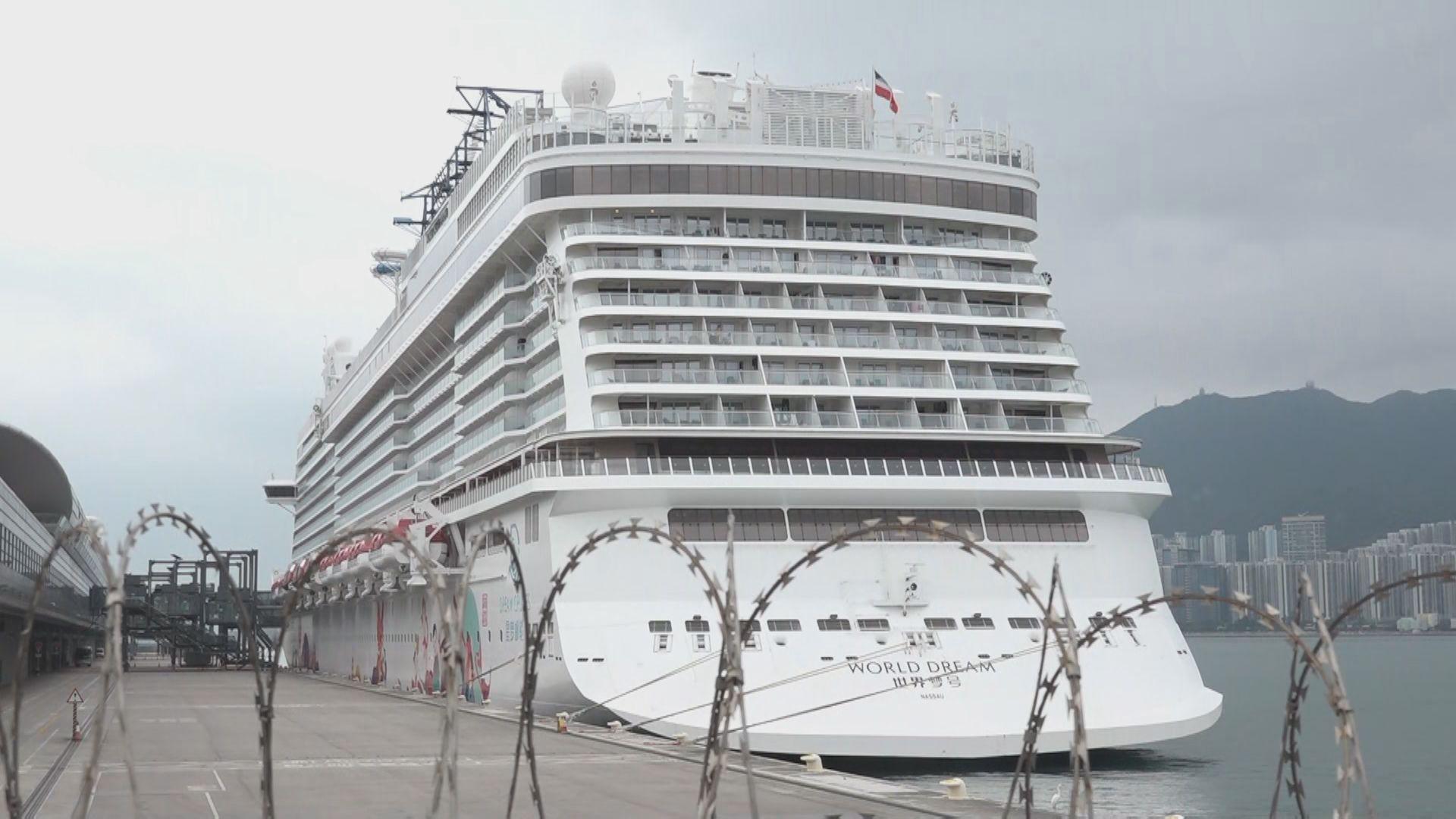 世界夢號乘客及員工仍留船上等待檢測結果
