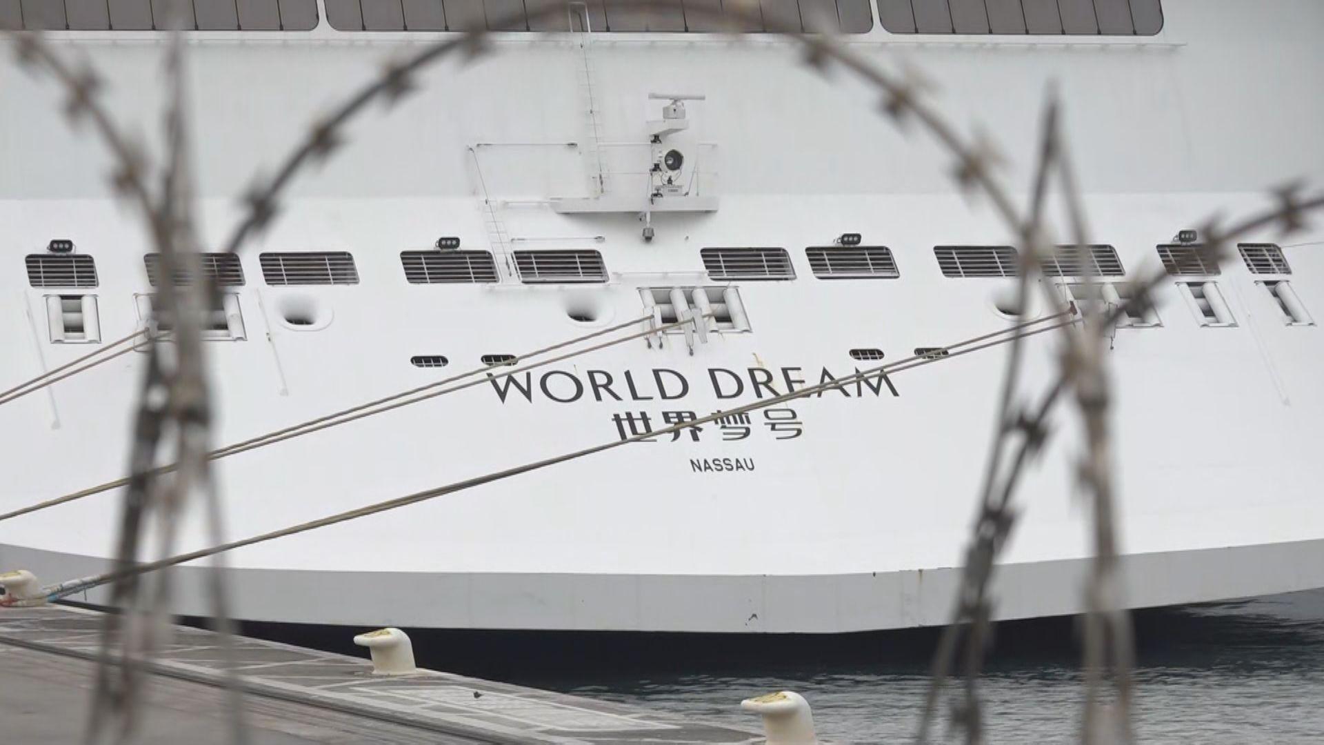 世界夢號船員對病毒呈陰性 乘客將可落船