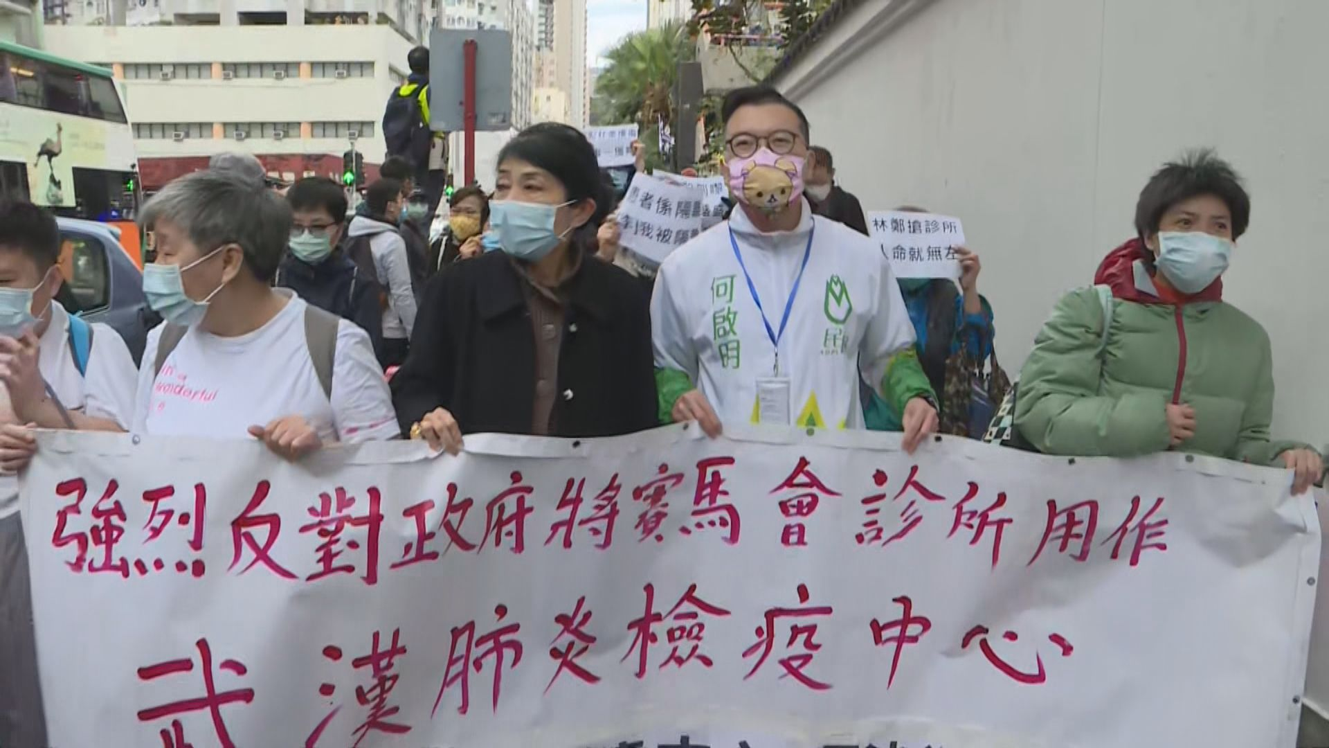 逾百人長沙灣遊行反對區內設指定診所