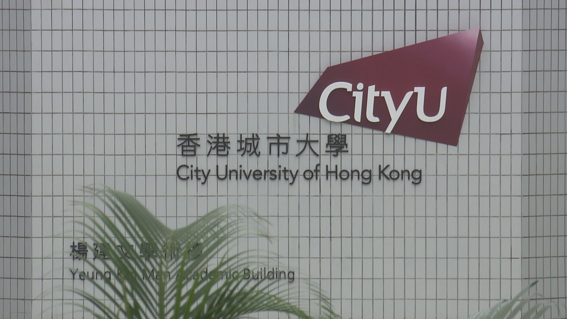 城大要求內地返港教職員和學生通報校方